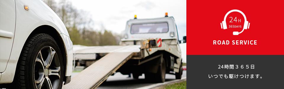ROAD SERVICE 24時間365日いつでも駆けつけます。